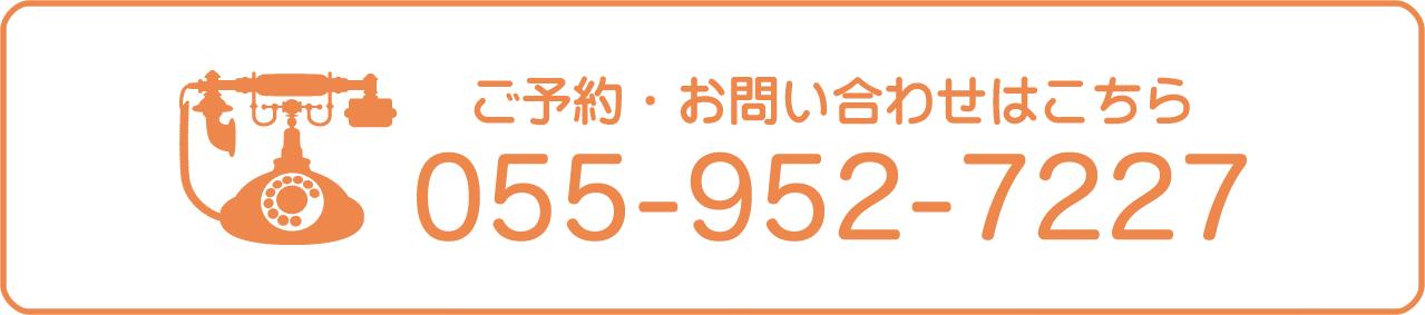 TEL055-952-7227